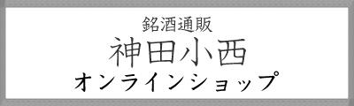 神田小西オンラインショップ